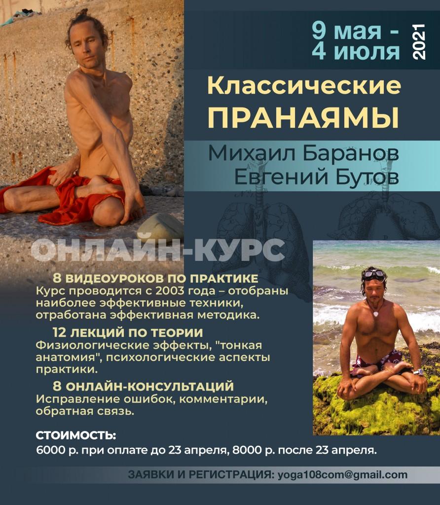 Классич_пранаямы