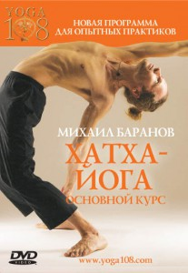 Михаил Баранов. «Хатха-йога» Основной уровень