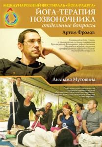 Йога-терапия позвоночника