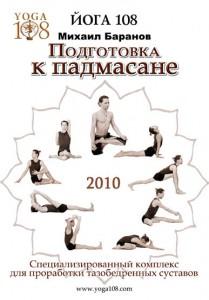 Михаил Баранов. Подготовка к падмасане DVD