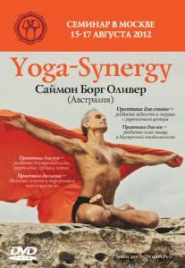 Yoga-Synergy Саймон Борг Оливер