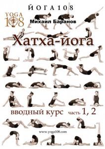 """Михаил Баранов - Двойной DVD """"Хатха-йога"""""""