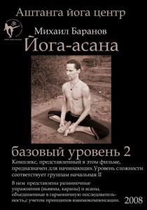 """Михаил Баранов """"Йога -асана"""" базовый уровень 2 Обучающий DVD"""