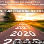 future-progression-road-years