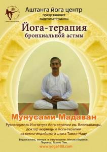 Мадаван Мунусами - йога-терапия бронхиальной астмы, обучающий DVD