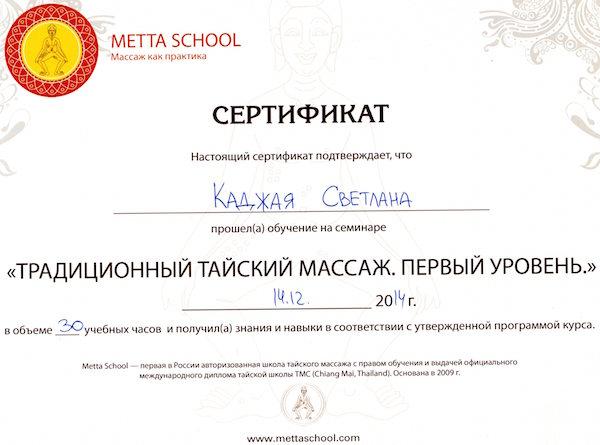 sveta-metta1