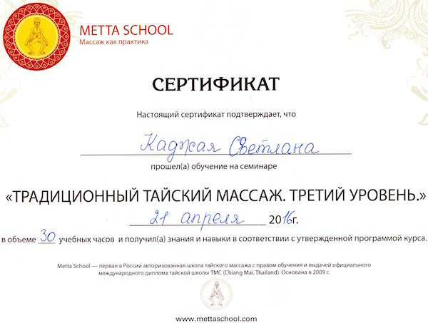 sveta-metta3