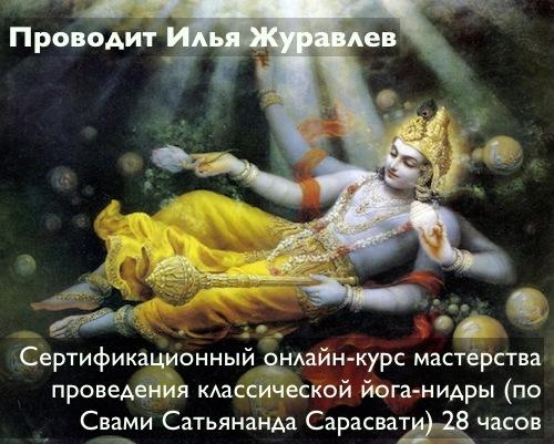 vishnu_nidra_course
