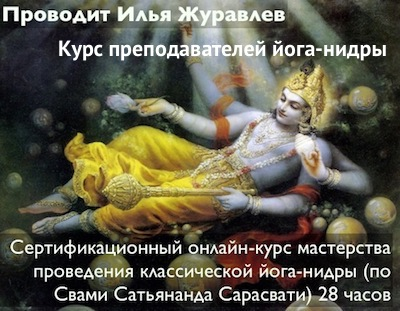 Онлайн Курс преподавателей йога-нидры