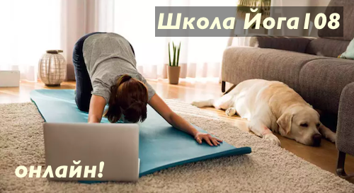 yoga-online — копия
