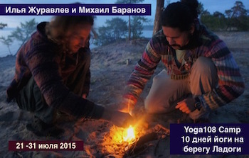 yoga108camp2015-350