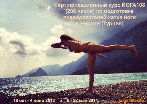 Хатха йоги в турции 2013 14
