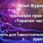 zhuravlev-terapiya-chastey400